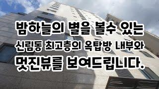 [신림동옥탑방] 신림동 최고층 옥탑방에서 세상을 품어보…