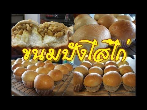 ขนมปังไส้ไก่ การันตีความอร่อยนุ่ม Chicken curry Buns