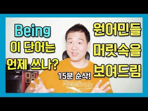 (15분 순삭! 특집!) Being 은 대체 언제 쓰는 것인가! #영문법 #영어회화 #시제 #being #영어유튜브 #구독자