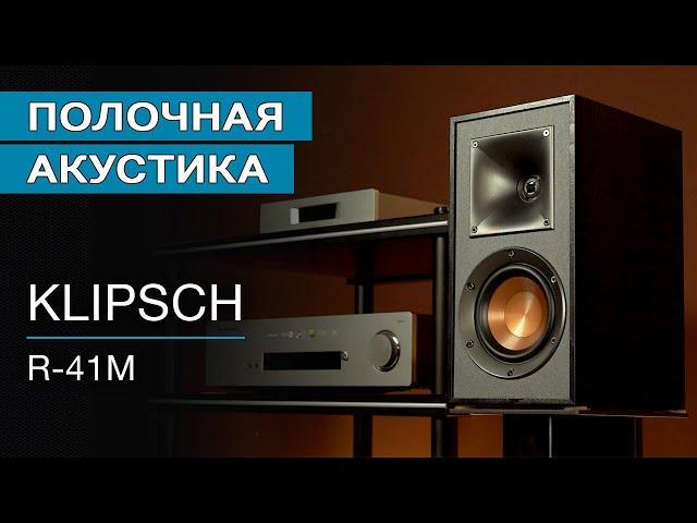 Обзор полочной акустики Klipsch R-41M