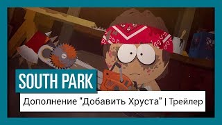 "South Park: The Fractured But Whole: Дополнение ""Добавить Хруста""   Трейлер"