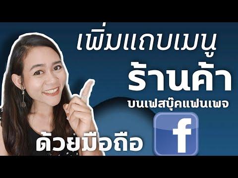 วิธีเพิ่มแถบเมนูร้านค้า ในเฟสบุ๊คแฟนเพจ สร้าง Facebook shop ครูลิลลี่สอนสร้างสื่อ