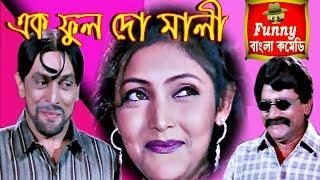 প্যান্ট ছোট হলো কি করে ?Part-3  Ek Phool Do mali  Subhasish Comedy Clips Funny Bangla Video