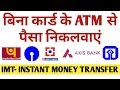 CARD LESS ATM WITHDRAWAL, How to use SBI IMT-Instant Money Transfer