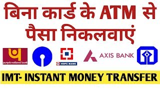 CARD LESS ATM WITHDRAWAL, How to use IMT-Instant Money Transfer