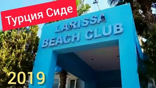 Турция 2019 Обзор отеля 4 Larissa Beach Club Side