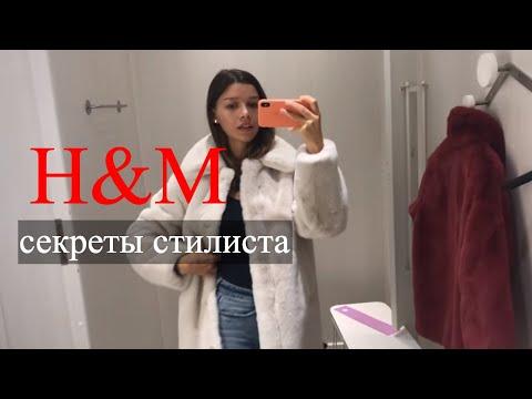 Секреты H&M о которых вам не расскажет стилист