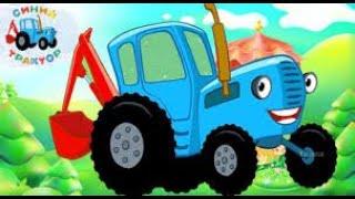 ИГРА В ПЕСОЧНИЦЕ Синий трактор на детской площадке Мультфильм