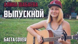 Баста - Выпускной(Медлячок) (cover. Алина Шабаева)
