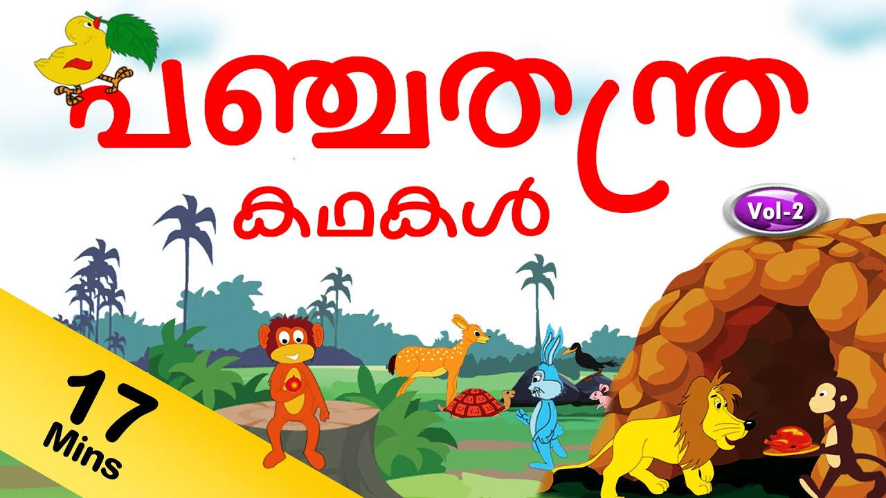 Panchatantra Stories In Malayalam Vol 2 - Youtube-6441