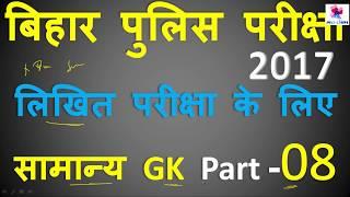 Bihar Police Exam   GK GS   written Exam   Important Questions   Bihar Police 2017