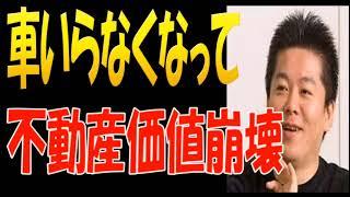 堀江貴文の未来予想 車いらなくなって不動産価値崩壊する理由 【関連動...