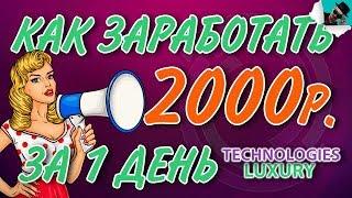 Метод Автоматического Заработка | Как Заработать 2000 Рублей Всего За 1 День