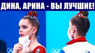 Настоящие бандиты Так назвала судей Татьяна Тарасова отобравших золотую медаль у Дины Авериной