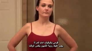 Breast Self Exam (Arabic Subtitled - مترجم) الفحص الذاتي للثدي