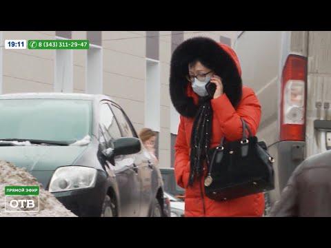 Коронавирус в Екатеринбурге