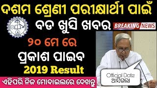 Odisha matric result 2019 date amp; time  How to check Odisha 10th result Pradhan Technical