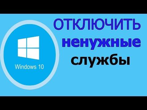 Отключение служб Windows 10 | Какие службы можно отключить в Windows 10