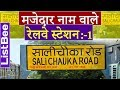 Funny Names of 49 Indian Rail Stations || Part :- 1