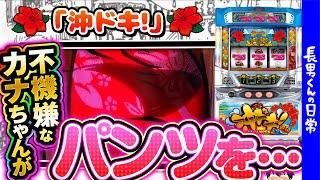 長男くんと「沖ドキ!」の日常#137 日常 検索動画 37