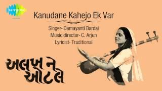 Kanudane Kahejo | Gujarati Movie Song | Damayanti Bardai