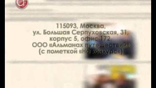 видео Конкурс фотографий «Путешествие по России»