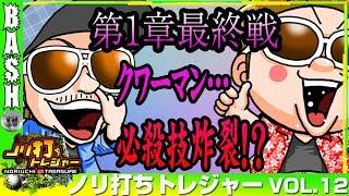 ついにノリトレ 第1章の最終戦!! クワーマンが放つ必殺技は本物か!? <...