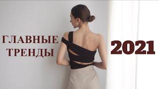 ГЛАВНЫЕ ТРЕНДЫ ВЕСНА 2021 Что носить весной