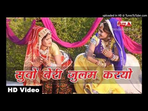 Suvo Beri Julam Karo (no Voice Tag Song) Rajasthani Mixing Dj S S