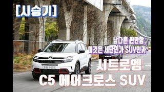 시트로앵 C5 에어크로스 SUV 시승기 CITROEN C5 AIRCROSS