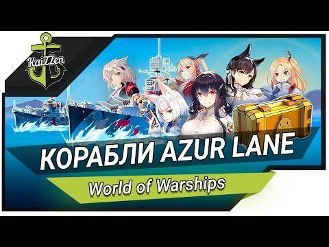 Первый взгляд Azur Lane - AL Yukikaze и AL Montpelier