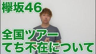 欅坂46を推している大学生です、 推しメンは上村莉菜ちゃんです。 柏木...