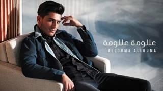 حصريا أغنية محمد عساف عللومة عللومة مع الكلمات مكتوبة ( أضغط زر الترجمة ) Fn World l