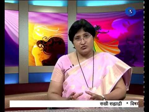 Sakhi Sahyadri - 15 May 2018 - कौटुंबिक हिंसाचारापासून महिलांचे संरक्षण