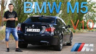 Bmw M5 E60 - Разочарование Фаната!