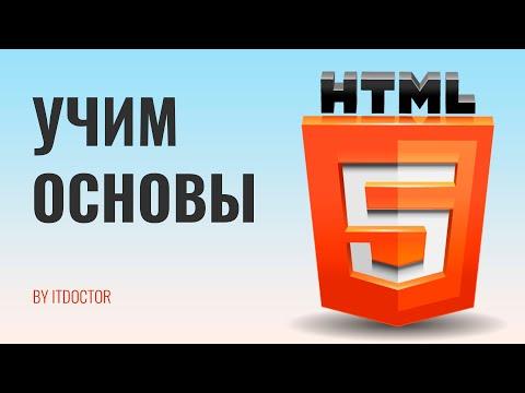 УЧИМ HTML ЗА 30 МИНУТ, Быстрый старт в HTML за 5 шагов, Урок по HTML