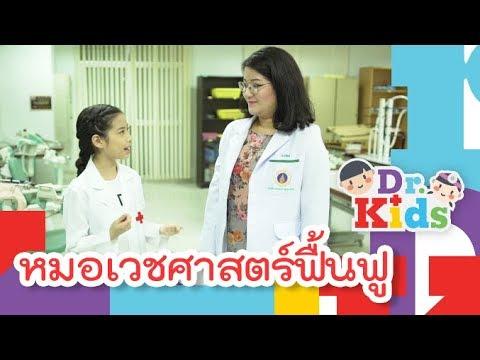 หมอเวชศาสตร์ฟื้นฟู | Dr.Kids [Mahidol Kids]