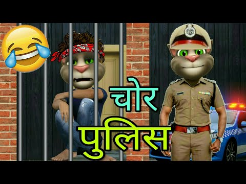 Chor-Police talking tom most funny video