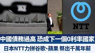 摩根大通:中國債務過高 恐成下一個0利率國家|日本NTT力拼谷歌、蘋果 祭出千萬年薪 |產業勁報【2019年11月21日】|新唐人亞太電視