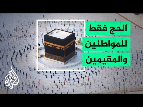 السعودية: قرار قصر الحج امتثالاً لمقاصد الشريعة في حفظ النفس البشرية