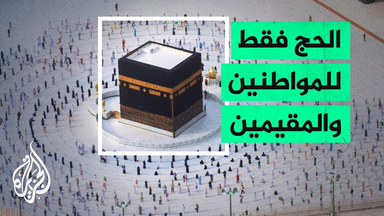 السعودية: قرار قصر الحج امتثالاً لمقاصد الشريعة في حفظ النفس البشرية  - نشر قبل 30 دقيقة