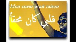 Maître Gims Mon Coeur Avait Raison Paroles مترجمة قلبي كان محقا HD