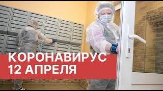 Последние новости 12 апреля (12.04.2020). Коронавирус в Москве сегодня. COVID-19
