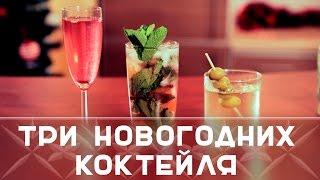 Три новогодних коктейля [Как бармен]
