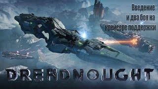 Dreadnought - Введение и два боя на крейсере поддержки #1