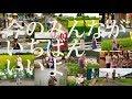 馬場俊英「今の君がいちばんいいよ」特別Music Video 「今のみんながいちばんいいよ」