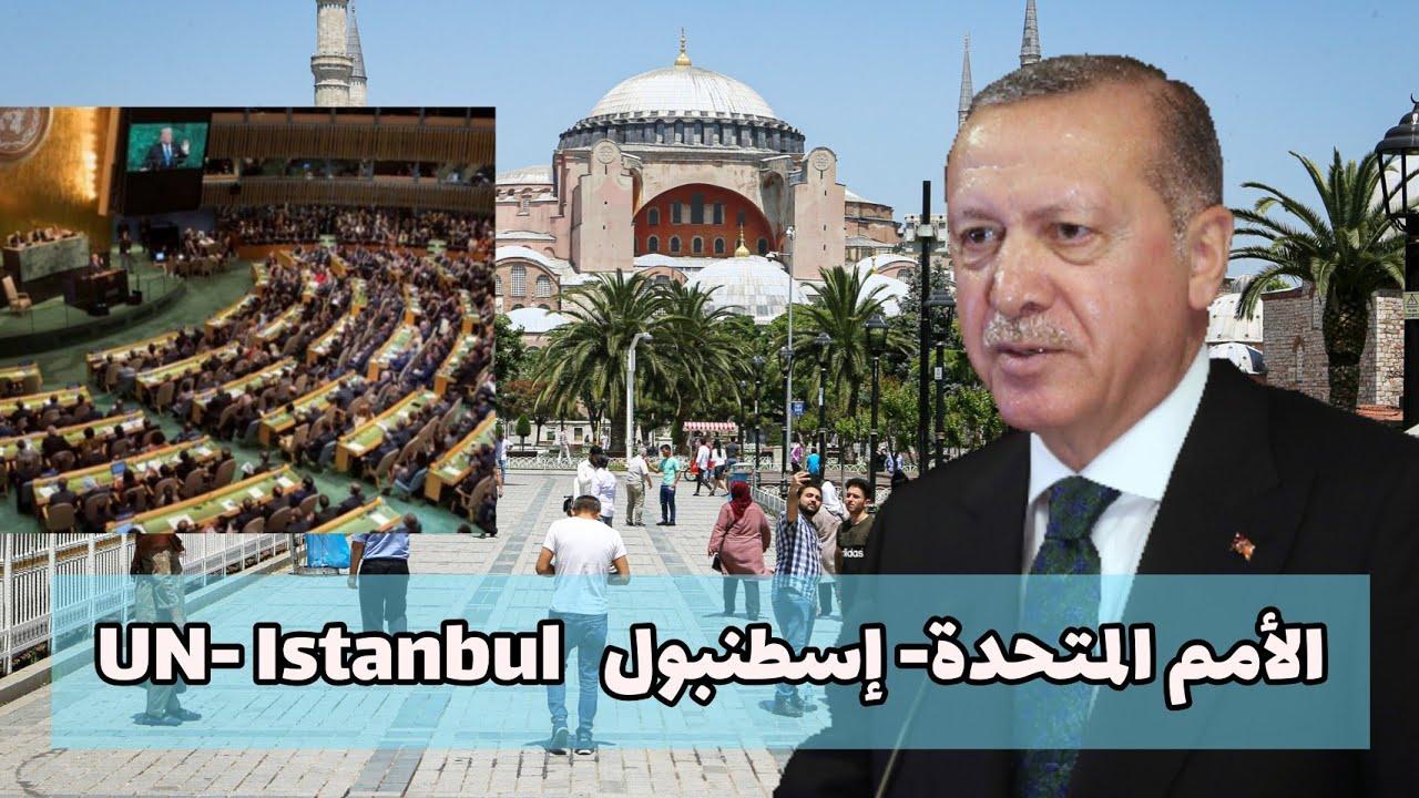أردوغان يجلد الأمم المتحدة ويدعو لجعل إسطنبول مركزا لها.. Let Istanbul be the center of UN