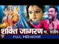 Shakti Jagran Hindi Bhajan Songs By Master Saleem - Eagle  Devotional video