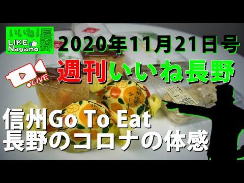 【週刊いいね長野】11月21日号-和菓子処花岡/信州GoTo Eatキャンペーン使ってみた/長野のコロナ体感