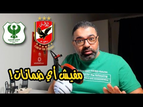 تعليقي على مباراة  الأهلي والمصري    ٢٥ إبريل ٢٠١٩   كلام قهاوي